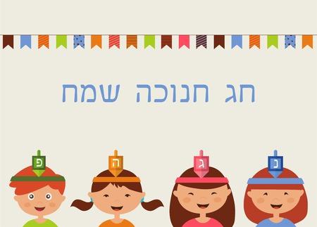 hanuka: children celebrating  Hanukkah , greeting card. happy Hanukkah in Hebrew