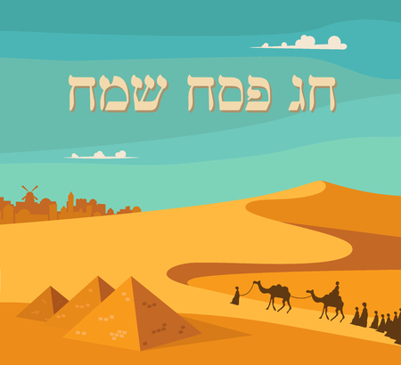 story: happy and kosher Passover in Hebrew, Jewish holiday card template