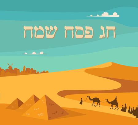 piramide humana: Pascua feliz y kosher en hebreo, plantilla de tarjeta de fiesta judía Vectores