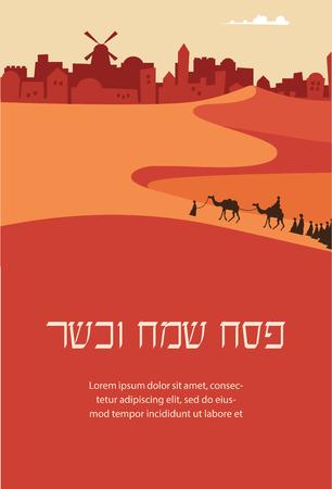 ヘブライ語でユダヤ教の祝日カード テンプレート幸せと清浄な過ぎ越しの祭り 写真素材 - 54797903