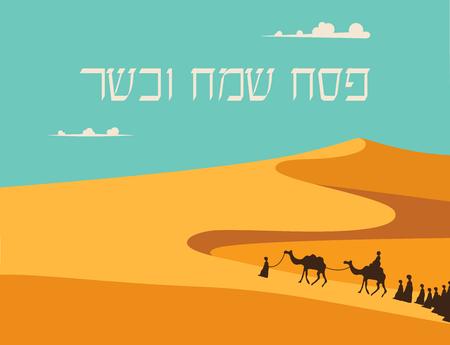 glücklich und koschere Passah in Hebräisch, jüdische Feiertag Kartenschablone