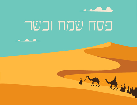 Pasqua felice e kosher in ebraico, modello di scheda festività ebraica