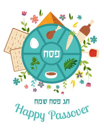 花飾り、中央にヘブライ語で過越祭と過越祭セダー プレート。ベクトル図  イラスト・ベクター素材