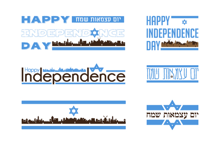 Israel independence day congratulations set in English and Hebrew