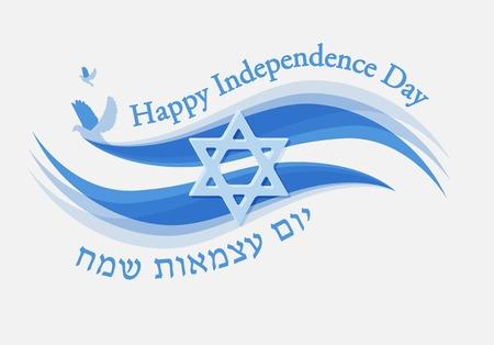 イスラエル独立記念日と抽象的な旗のアイコン  イラスト・ベクター素材