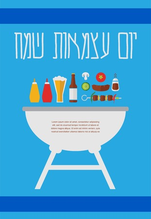 Happy Israeli independence day, in Hebrew. invitation for BBQ party