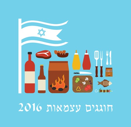 vegtables: Happy Israeli independence day, in Hebrew. invitation for BBQ party Illustration