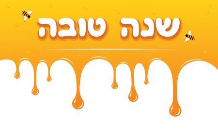 honey drips with Shana Tova Greetings in Hebrew. Rosh Hashanah card. illustration Vectores