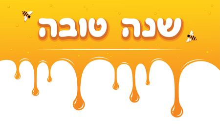rosh: honey drips with Shana Tova Greetings in Hebrew. Rosh Hashanah card. illustration Illustration