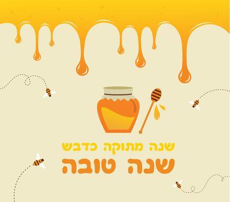 hashana: Happy and Sweet New Year in Hebrew. Rosh Hashana greeting card with leaking honey. illustration