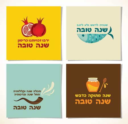 set of Rosh Hashana greeting cards with traditional proverbs and greetings. vector ill