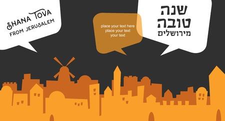 hashana: skyline of old city Jerusalem. Rosh Hashana , Jewish holiday, card set