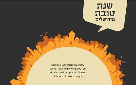 jerusalem: skyline of old city of Jerusalem. Rosh Hashana , Jewish holiday, card. vecor illustration