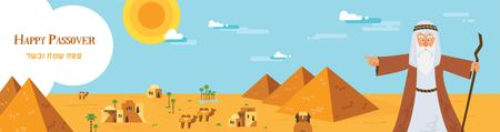 pesach: Web banner with Moses from Passover story and Egypt landscape . abstract design vector illustration Stock Photo