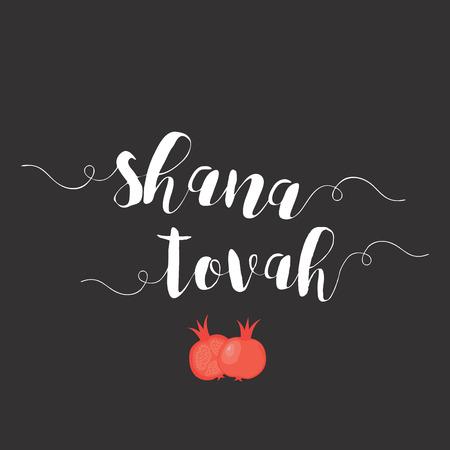ユダヤ人の休日謹賀新年グリーティング カード。ヘブライ語で新年あけまして  イラスト・ベクター素材