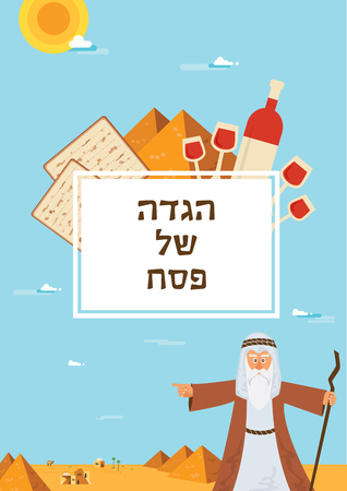 Passover Haggadah design template. The story of Jews exodus from Egypt. traditional icons and desert Egypt scene. passover haggadah in Hebrew Stock Illustratie
