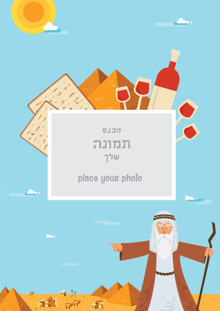 Passover Haggadah design template. The story of Jews exodus from Egypt. traditional icons and desert Egypt scene. make your family haggadah and place your photo