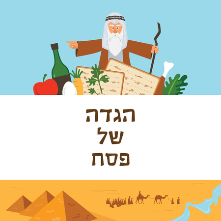 Passover Haggadah design template. The story of Jews exodus from Egypt. traditional icons and desert Egypt scene. passover haggadah in Hebrew.