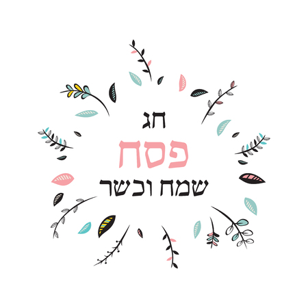 Happy passover card with floral decoration, Passover in Hebrew vector illustration vector illustration. Illustration