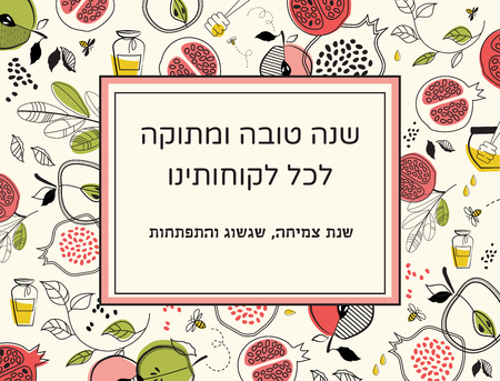 Rosh HaShanah Greeting Card, Jewish New Year. Card with pattern of symbols for Rosh Hashana. BLESSING IN HEBREW happy new year for our customers, year of success, growing and development. card design