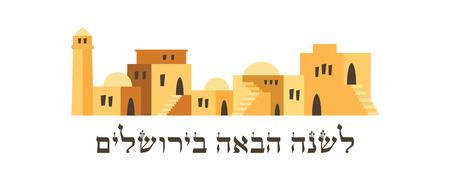skyline van de oude stad van Jeruzalem. Rosh hashana, Joodse vakantie vector wenskaart. Traditionele begroeting, volgend jaar in Jeruzalem in het Hebreeuws. Vector Illustratie