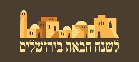 skyline van de oude stad van Jeruzalem. Rosh hashana, Joodse vakantie wenskaart. Traditionele begroeting, volgend jaar in Jeruzalem in het Hebreeuws. vector illustratie