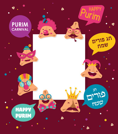 Happy purim greeting card with funny hamantashen- place for your text- Happy purim greeting in hebrew