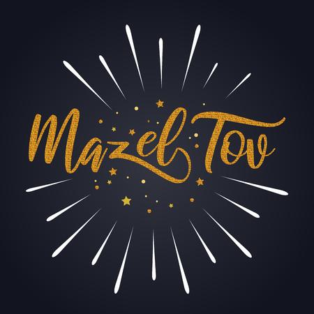 Mazel tov banner with glitter decoration. Handwritten modern brush lettering dark background. Vector Illustration for greeting.Vector
