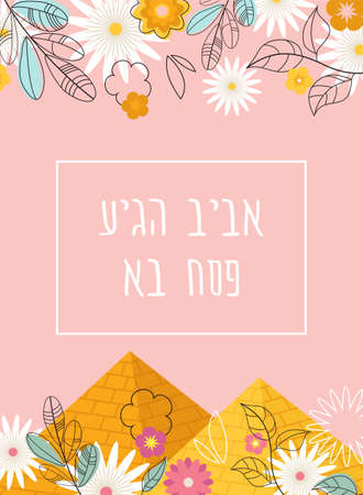 Jewish passover holiday greeting card design. Spring and Passover are here in Hebrew