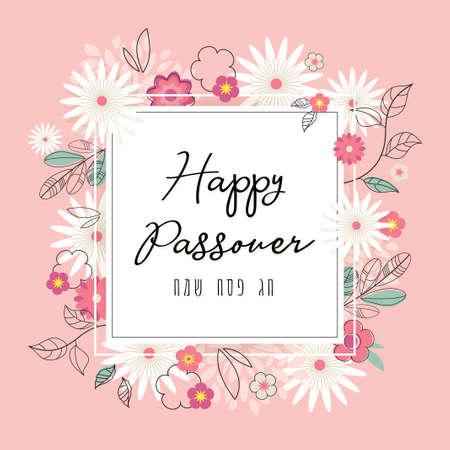 Pesah celebration concept , jewish Passover holiday. Greeting card spring flowers. vector illustration
