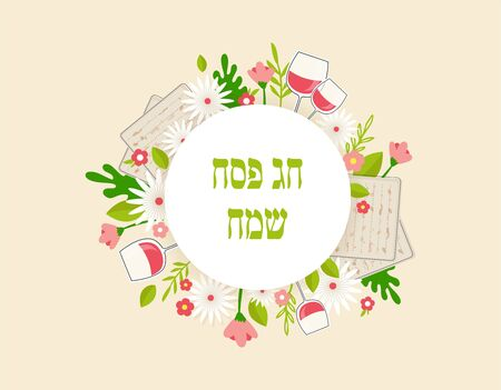 Pesah celebration concept , jewish Passover holiday. Greeting cards with traditional four wine glasses, Matza and spring flowers. Happy passover in Hebrew.