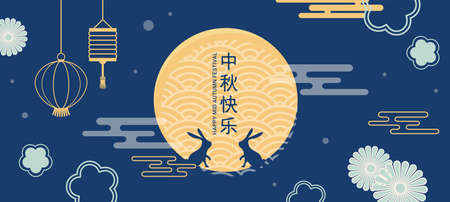 Mid Autumn Festival. Asian harvest traditional festival. Chuseok, mid autumn korea festival. Vector banner, background and posterChinese wording translation Mid Autumn festival.