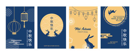 greeting card set for Mid Autumn Festival chinese and korean festival. Chinese wording translation Mid Autumn festival. Chuseok, mid autumn korea festival. Vector banner, background and poster Illusztráció