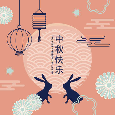 greeting card for Mid Autumn Festival. Asian harvest traditional festival. Chuseok, mid autumn korea festival. Vector banner, background and poster. Chinese wording translation Mid Autumn festival. Illusztráció