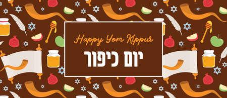 banner for Jewish holiday Yom Kippur and New Year, rosh hashanah, with traditional icons. Yom Kippur in hebrew. pattern with traditional Jewish New Year symbols, apple, honey, shofar and torah scroll. Vector illustration design