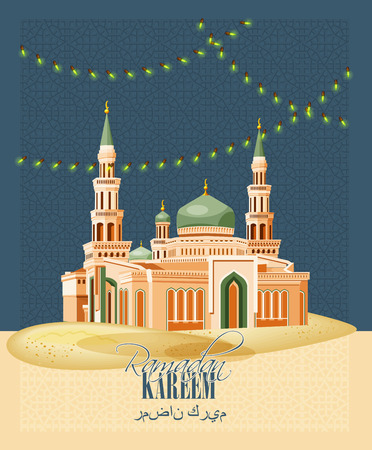 Ramadan Kareem celebration. Holy month of muslim community. Golden arabic calligraphy text Ramazan Kareem. Illustration