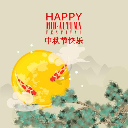 Fall Festival: Mid Autumn Lantern Festival vector background