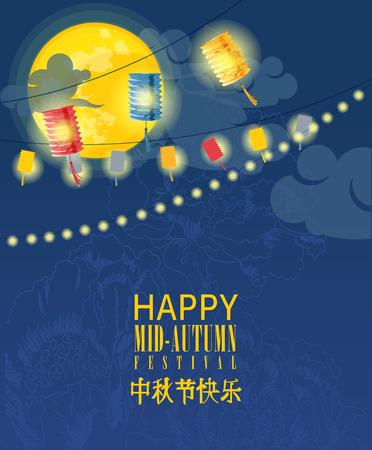 Mid Autumn Festival van de lantaarn vector achtergrond Stockfoto - 43462761