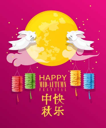 paper lantern: Mid Autumn Lantern Festival vector background
