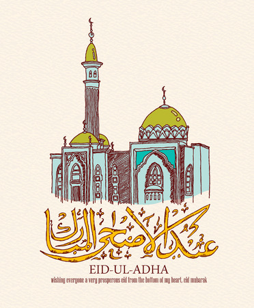 Arabic islamic calligraphy of text Eid-Ul-Adha and old city in retro style for Muslim community festival celebrations.