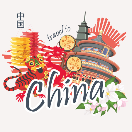 China travel vector illustration. Chinese set with architecture, food, costumes, traditional symbols in vintage style. Chinese text means China Stock Illustratie