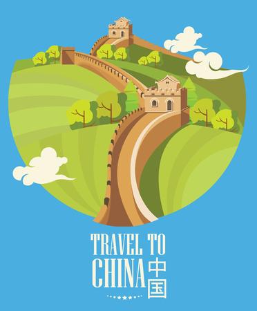 レトロなスタイルで中国の万里の長城のベクター イラストです。