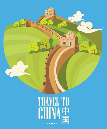 simatai: Vector illustration of the Great wall of China in retro style.