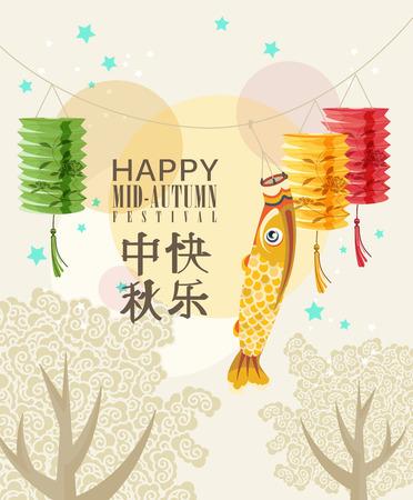 Fond de Festival d'automne heureux avec des icônes traditionnelles chinoises. Illustration vectorielle. Traduisez en chinois: Mid Autumn Festival. Banque d'images - 84579816
