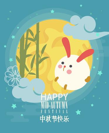 中国の伝統的なアイコンとハッピー中秋の背景。ベクトルの図。中国語翻訳: 中秋。 写真素材 - 84579817