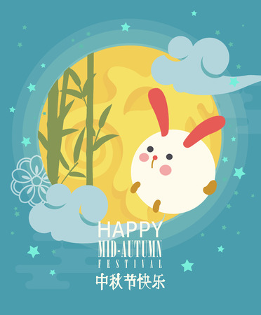 Happy Mid Autumn Festival background with chinese traditional icons. Vector illustration. Chinese translate : Mid Autumn Festival. Ilustração