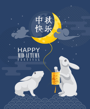 Happy Mid Autumn Festival background with chinese traditional icons. Vector illustration. Chinese translate : Mid Autumn Festival. 向量圖像