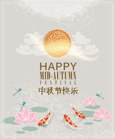 中国の伝統的なアイコンとハッピー中秋の背景。ベクトルの図。中国語翻訳: 中秋。
