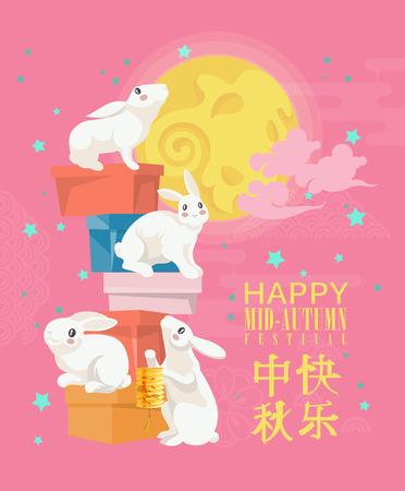 Szczęśliwy tło Mid Autumn Festival z chińskimi tradycyjnymi ikonami. Ilustracji wektorowych. Chińskie tłumaczenie: Mid Autumn Festival.