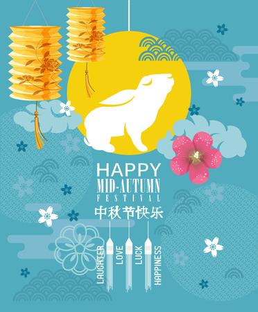 Szczęśliwy Mid Autumn Festival tło z chińskimi tradycyjnymi ikonami. Ilustracja wektorowa. Chińskie tłumaczenie: Święto Środka Jesieni.